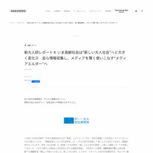 """新大人研レポートⅩ いま高齢社会は""""新しい大人社会""""へと大きく変化(3)"""
