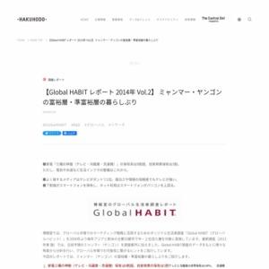 【Global HABIT レポート 2014年 Vol.2】 ミャンマー・ヤンゴンの富裕層・準富裕層の暮らしぶり