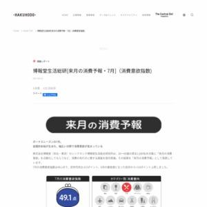 [来月の消費予報・7月](消費意欲指数)