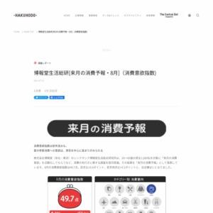 [来月の消費予報・8月](消費意欲指数)