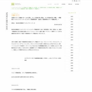 全国47都道府県メディア接触分析