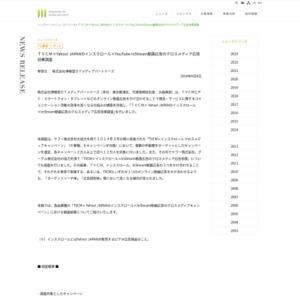 TVCM×Yahoo! JAPANのインスクロール×YouTube InStream動画広告のクロスメディア広告効果調査