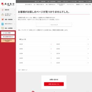 第87回愛媛県内企業動向アンケート調査