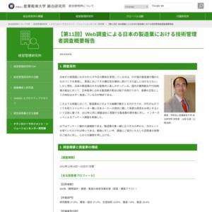 Web調査による日本の製造業における技術管理者調査概要報告