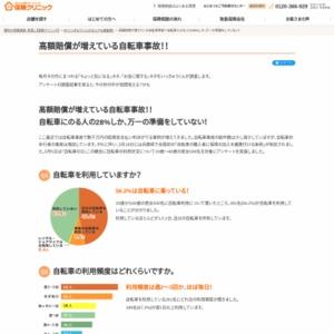 高額賠償が増えている自転車事故!!
