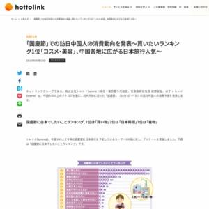 「国慶節」での訪日中国人の消費動向