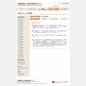 定期借地権事例調査(2014年度 前期)