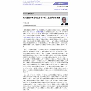 ICT産業の貿易収支とサービス収支が示す課題