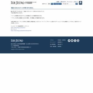 途上国日本の開発課題と対応:経済史と開発研究の融合