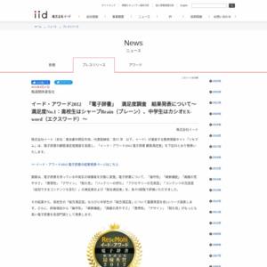 「電子辞書」満足度調査