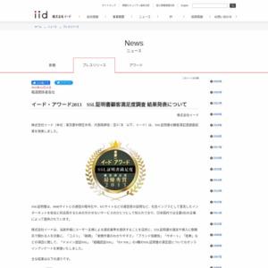 イード・アワード2013 SSL証明書