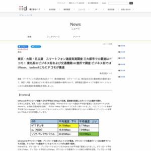 東京・大阪・名古屋 スマートフォン速度実測調査