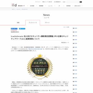 ScanNetSecurity 法人向けセキュリティ顧客満足度調査