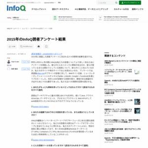 2015年のInfoQ読者アンケート