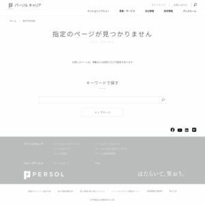インテリジェンス 中国法人、2013年3月の新規求人数