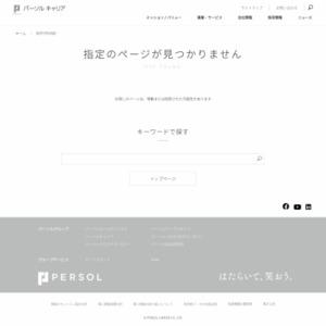 ビジネスパーソン5,000人 ソーシャル・ネットワーキング・サービス利用実態調査