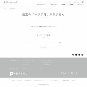 副業の実態調査 2011