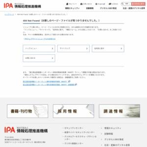 情報セキュリティ産業の構造分析