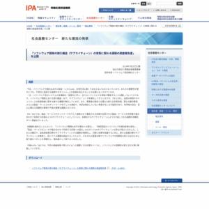 ソフトウェア開発の取引構造(サプライチェーン)の実態に関わる課題の調査報告書