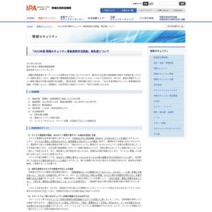 2011年度 情報セキュリティ事象被害状況調査