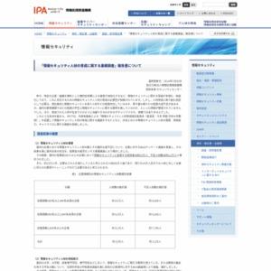 情報セキュリティ人材の育成に関する基礎調査