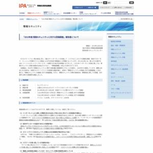 2013年度 情報セキュリティに対する意識調査
