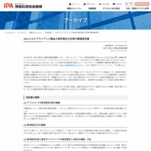 SSL/TLSアプライアンス製品の暗号設定方法等の調査報告書