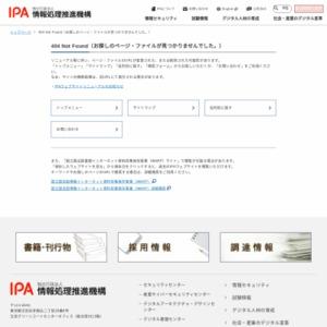 ソフトウェア等の脆弱性関連情報に関する届出状況 [2012年第2四半期(4月~6月)]