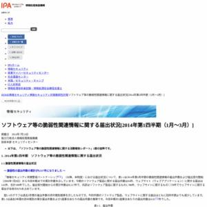 ソフトウェア等の脆弱性関連情報に関する届出状況[2014年第1四半期(1月~3月)]