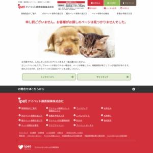 ペットとお祝いする記念日に関する調査