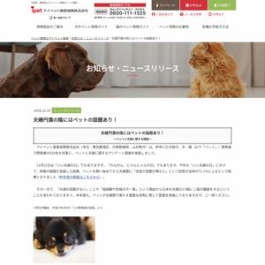 ペットと夫婦に関する調査