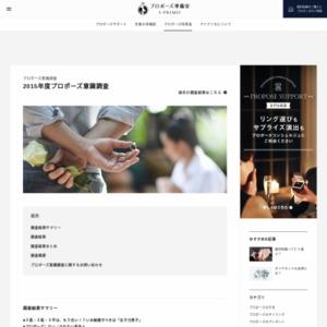 プロポーズ意識調査2015年度調査
