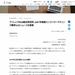 2012年検索エンジンマーケティング業界10大ニュース