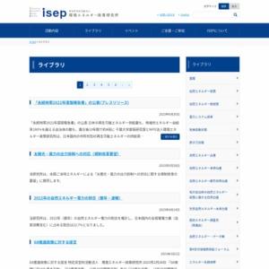 世界自然エネルギー未来白書2013