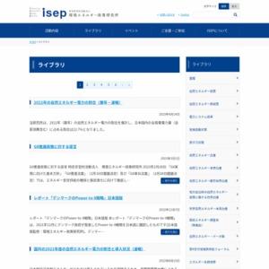 「永続地帯2013年版報告書」(確報版)