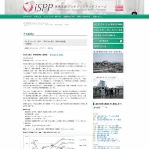 「東日本大震災 情報行動調査」(速報版)