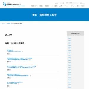 国際貿易と投資 第93号(2013年秋号)