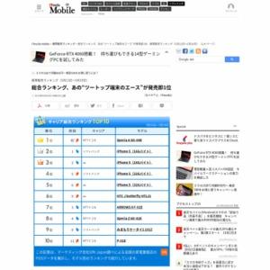 携帯販売ランキング(2013年5月13日~5月19日)