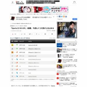 スマートフォン販売ランキング(2014年6月2日~6月8日)