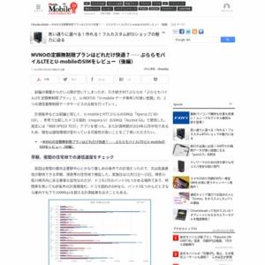 MVNOの定額無制限プランはどれだけ快適?――ぷららモバイルLTEとU-mobileのSIMをレビュー(後編)