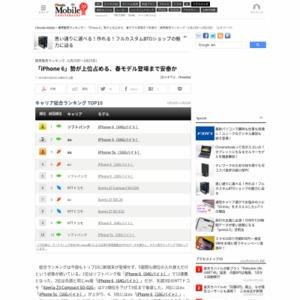 スマートフォン販売ランキング(2015年1月19日~1月25日)