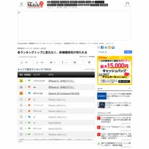 スマートフォン販売ランキング(2015年2月2日~2月8日)