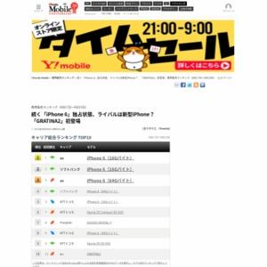 スマートフォン販売ランキング(2015年8月17日~8月23日)