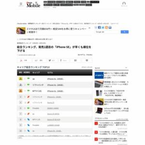 スマートフォン販売ランキング(2016年4月4日~4月10日)