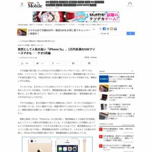 中古スマホ買取/販売ランキング:依然として人気の高い「iPhone 5s」、1万円未満のSIMフリースマホも――ゲオ2016年5月編