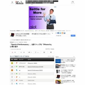 スマートフォン販売ランキング(2016年6月27日~7月3日)