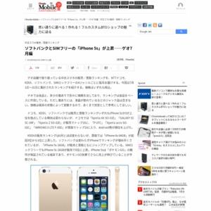 中古スマホ販売/買取ランキング:ソフトバンクとSIMフリーの「iPhone 5s」が上昇――ゲオ2016年7月編