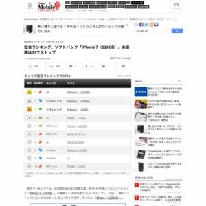 スマートフォン販売ランキング(2017年5月1日~5月7日)