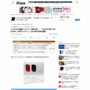 PC周辺機器販売ランキング(2013年4月1日~4月7日)