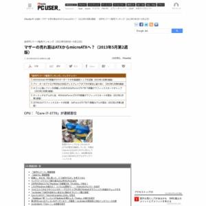 自作PCパーツ販売ランキング(2013年5月6日~5月12日)